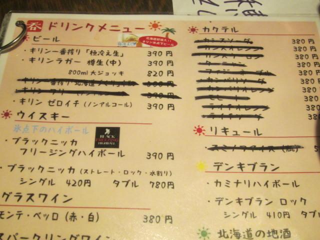 IMG 0042 - 立呑みパラダイス / 札幌駅周辺の立ち飲み屋二軒目