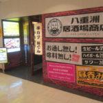 IMG 0043 150x150 - 八重洲居酒場商店 / 札幌周辺飲み屋
