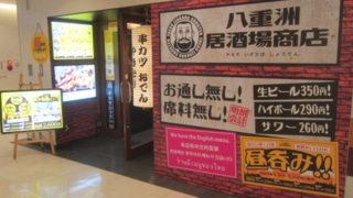 IMG 0043 320x180 - 八重洲居酒場商店 / 札幌周辺飲み屋