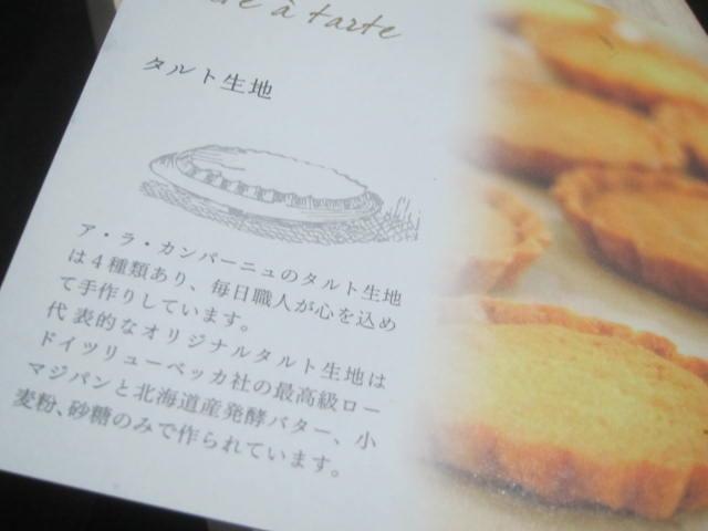 IMG 0009 - 急にフィナンシェが食べたくなってア・ラ・カンパーニュの買ってみた