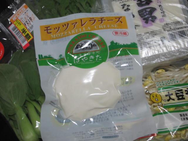 IMG 0037 - 北海道安平町の「はやきた」モッツァレラチーズで晩御飯