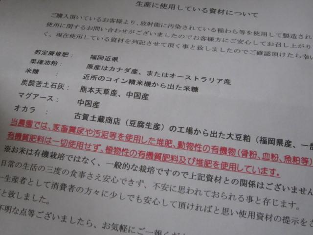 IMG 0044 - 佐賀県産ヒノヒカリとゆーお米を通販にて購入