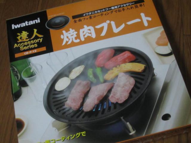 IMG 0051 - イワタニの焼肉プレートを購入して自宅焼肉比率さらにアップ