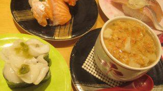 IMG 0054 320x180 - 回転寿司のなごやか亭でカニとホタテの茶碗蒸しとか食べてきた