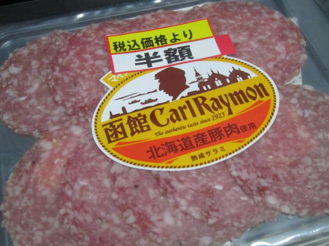 IMG 0080 - 函館Carl Raymonの熟成サラミで家ピザ