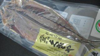 IMG 0096 320x180 - 新島名産の本場くさやってのを買って炙って食べた