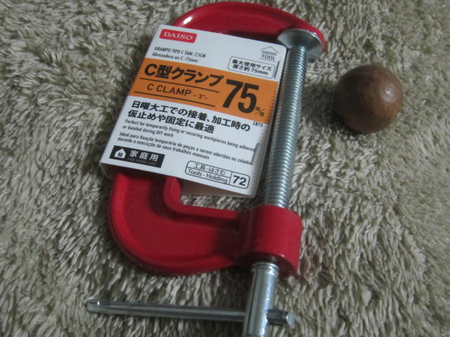 IMG 0106 - C型クランプで殻付きマカダミアナッツ割ってみた【ナッツPart02】