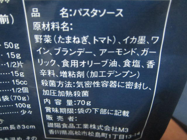 IMG 0079 - 北海道小麦のゆめちからな金のパスタフェットチーネでいかすみパスタ
