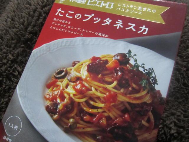 IMG 0039 - タコのプッタネスカと焼き鳥と味噌汁な晩御飯