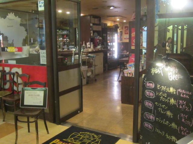 IMG 0076 - ポールズカフェのチキンとパンチェッタで酒盛り晩御飯
