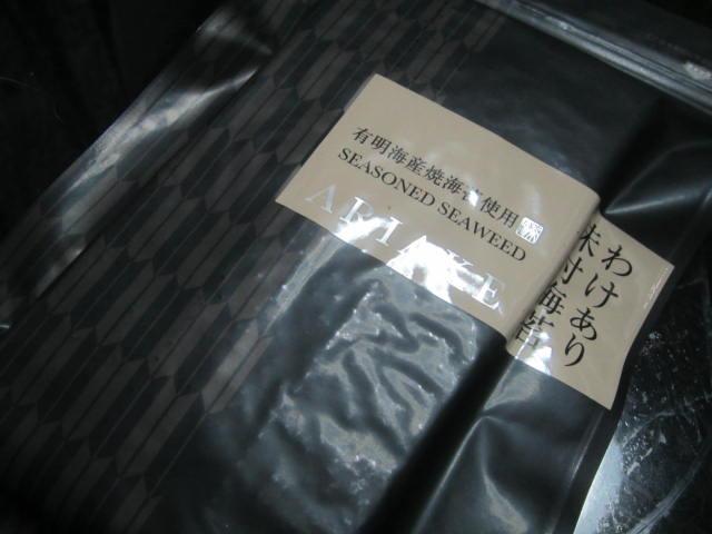IMG 0084 - 茶匠庵の有明産訳あり品のノーマル版の方も買ってみた