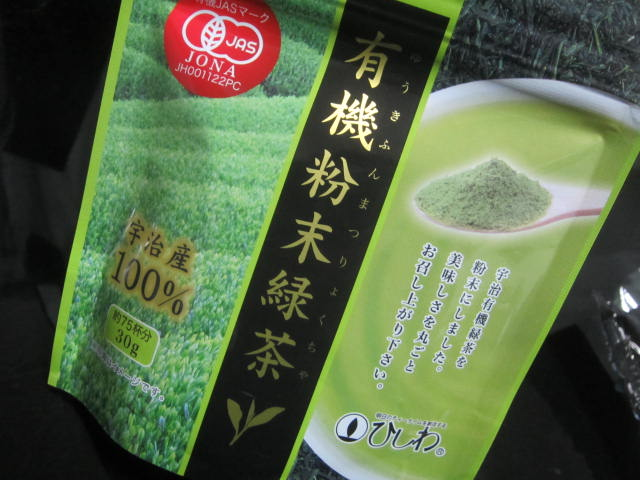 IMG 0104 - 宇治産100%な有機粉末緑茶なるものを買ってみました