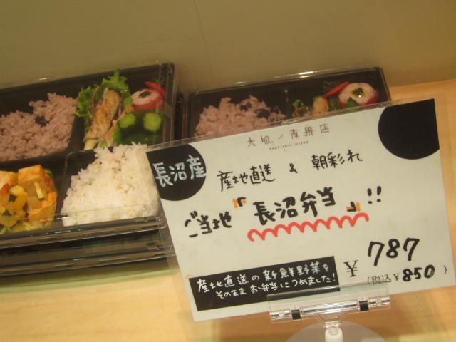 IMG 0041 - 大地の青果店の朝採れ長沼弁当を買ってきてお試しもぐもぐ