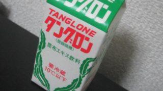 IMG 0060 320x180 - 昆布エキス飲料タングロンを飲んでみた