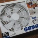 IMG 0081 1 150x150 - 今年の夏用に新たに購入したDCモーターなトップランドの扇風機