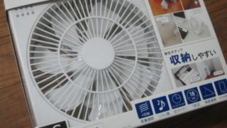 IMG 0081 1 320x180 - 今年の夏用に新たに購入したDCモーターなトップランドの扇風機