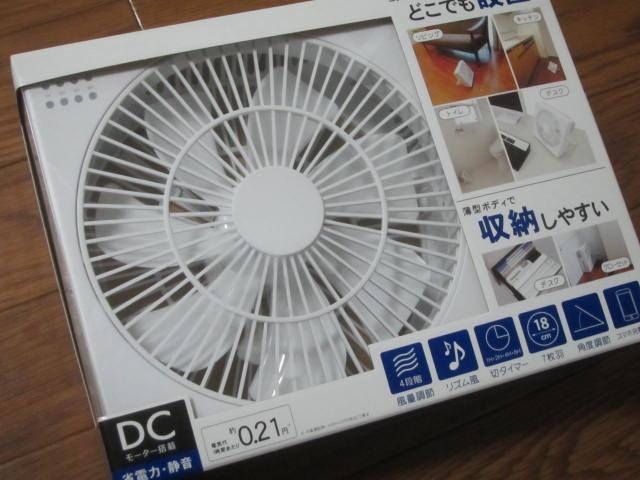 IMG 0081 1 - 今年の夏用に新たに購入したDCモーターなトップランドの扇風機