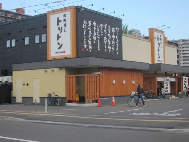 IMG 0082 - 札幌来て初のトリトン(回転寿司)でお昼ご飯してきました