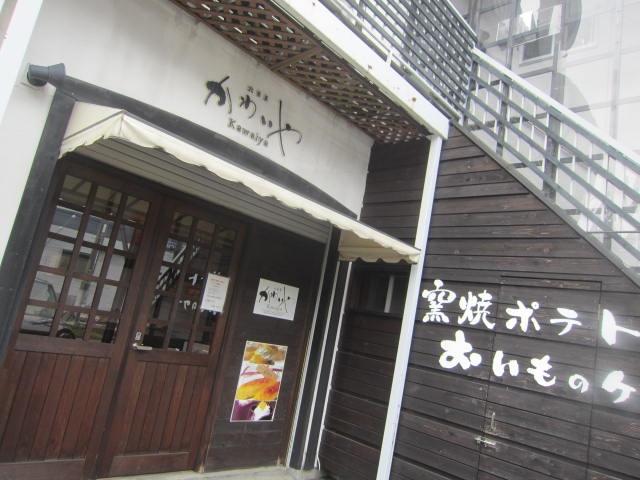 IMG 0108 - 「釜焼きポテトかわいや」の店舗行ってきた