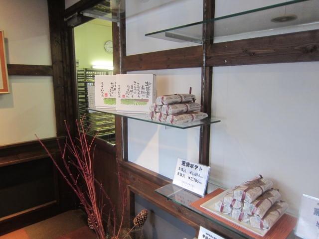 IMG 0110 - 「釜焼きポテトかわいや」の店舗行ってきた