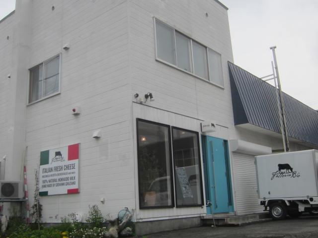 IMG 0120 - ファットリアビオ北海道というチーズ専門店でモッツァレラ買って来た