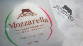 IMG 0123 320x180 - ファットリアビオ北海道というチーズ専門店でモッツァレラ買って来た