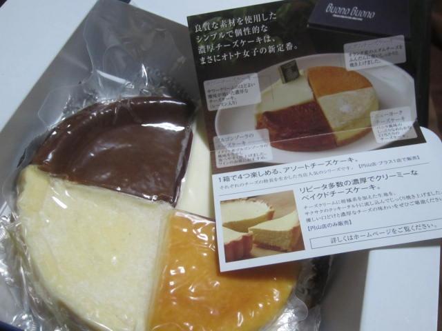 IMG 0024 1 - Buono Buono(ボーノボーノ)のアソートチーズケーキ食べてみた