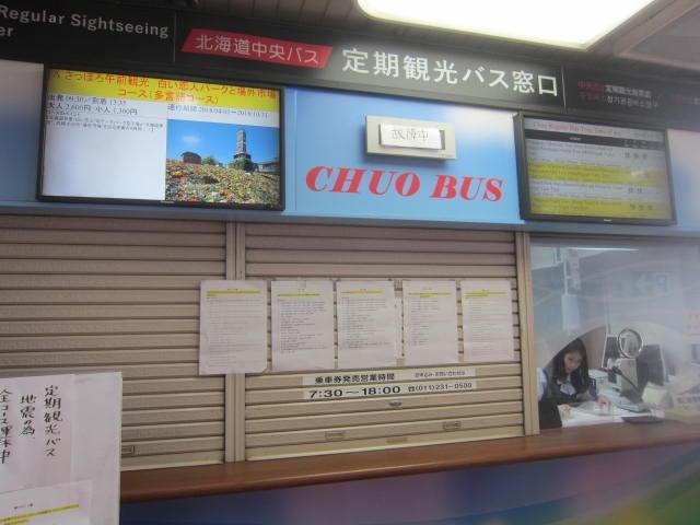 IMG 0038 - 札幌中心部の状態見てきました / 北海道99%の電気復旧【2018全道停電録Part04】
