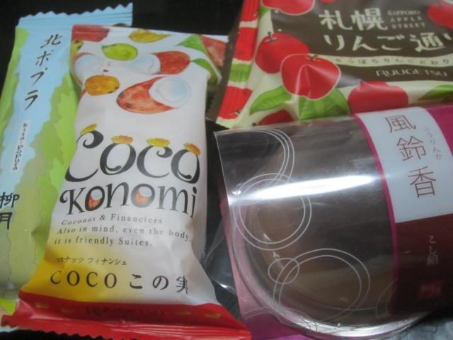 IMG 0051 1 - COCOこの実と北ポプラと札幌りんご通りな焼き菓子と風鈴香
