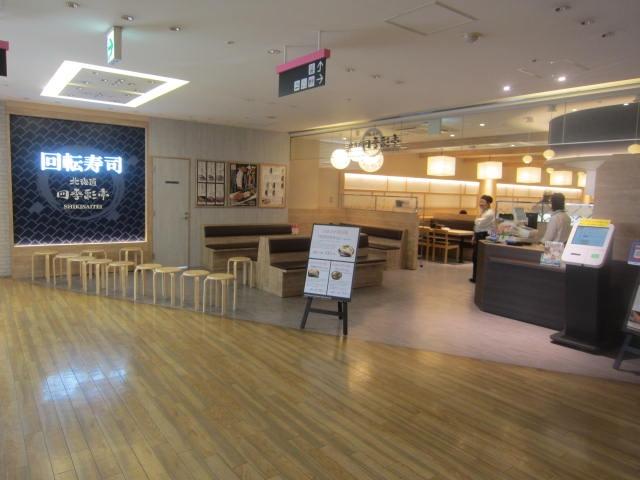 IMG 0059 - 北海道四季彩亭の回転寿司で白カラスミなるスシ食べてきた