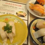 IMG 0061 150x150 - 北海道四季彩亭の回転寿司で白カラスミなるスシ食べてきた