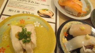 IMG 0061 320x180 - 北海道四季彩亭の回転寿司で白カラスミなるスシ食べてきた