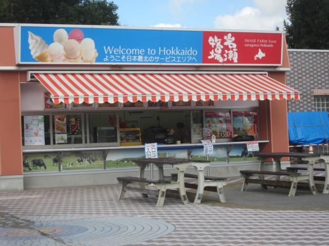 IMG 0073 - 砂川SAの高速道路全国ソフトクリームランキング2位のヤツ食べてきた