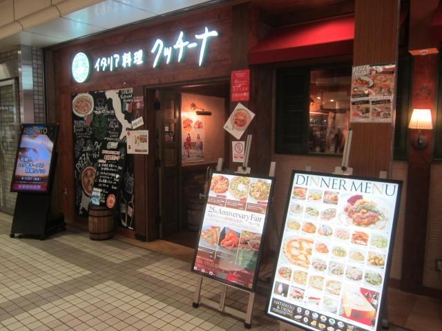 IMG 0134 - イタリア料理 クッチーナ(新札幌JR改札前)でランチアモーレセット食べてみた