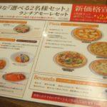 IMG 0135 150x150 - イタリア料理 クッチーナ(新札幌JR改札前)でランチアモーレセット食べてみた