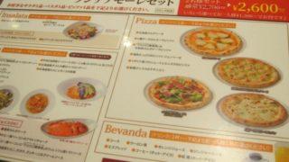 IMG 0135 320x180 - イタリア料理 クッチーナ(新札幌JR改札前)でランチアモーレセット食べてみた