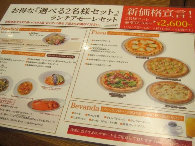 IMG 0135 - イタリア料理 クッチーナ(新札幌JR改札前)でランチアモーレセット食べてみた