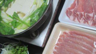 IMG 0020 320x180 - ロースな豚と肩ロースな豚で鍋しゃぶしゃぶ
