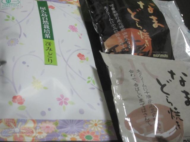 IMG 0053 - 屋久島自然栽培茶の冴みどり買って緑茶が好きになりました