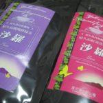 IMG 0055 150x150 - 紅富貴(べにふうき)な屋久島の紅茶も買ってみた