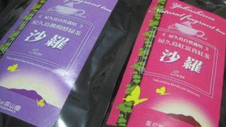 IMG 0055 320x180 - 紅富貴(べにふうき)な屋久島の紅茶も買ってみた