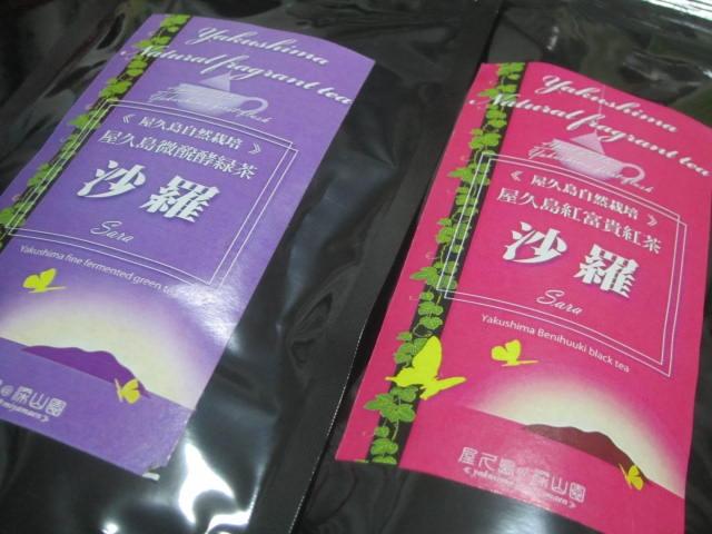IMG 0055 - 紅富貴(べにふうき)な屋久島の紅茶も買ってみた