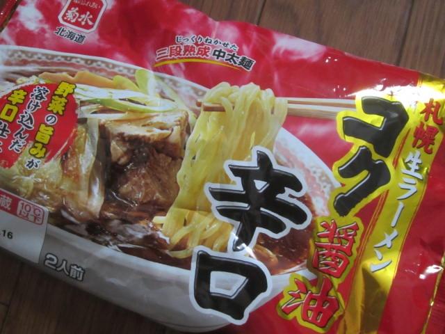 IMG 0212 - 札幌生ラーメンコク醤油辛口ってのがすっげーーーー辛かった