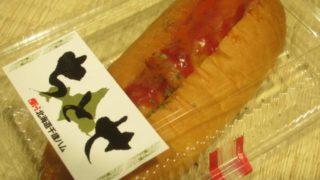 IMG 0006 320x180 - 新札幌肉の台所の山屋でホットドッグ食べてみた
