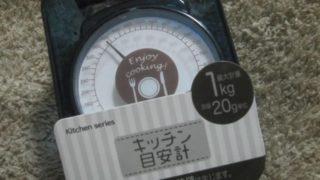 IMG 0018 320x180 - 100均でキッチン目安計なるものを購入してみた