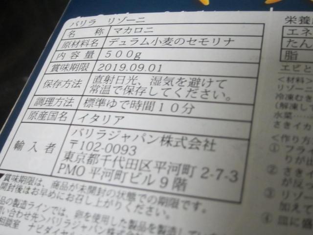 IMG 0019 - リゾーニという所謂ちねり米でカレー食べてみた