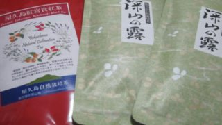 IMG 0025 320x180 - 深山の露と紅富貴紅茶 / 屋久島のお茶を追加購入しました