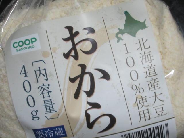 IMG 0045 - 北海道産大豆100%なおから買って調理してみた