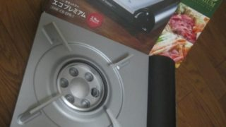 IMG 0046 320x180 - イワタニのエコプレミアムってゆーカセットコンロを購入しました
