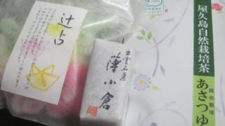 IMG 0065 320x180 - 桂月堂菓撰の薄小倉と辻占という茶菓子を頂きました
